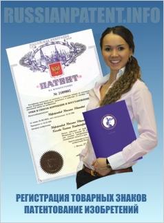 Товарные знаки, патенты, изобретения, ноу хау - патентный поверенный Russian Patent