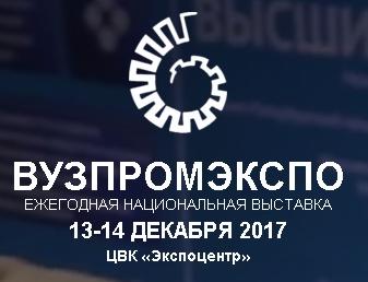 V ежегодная национальная выставка «ВУЗПРОМЭКСПО – 2017»